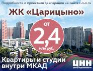 ЖК «Царицыно» Комфорт-класс по цене эконом.